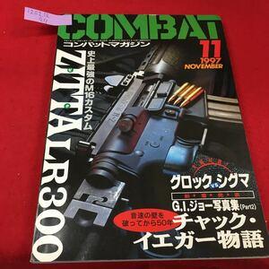 i2-0212-011 COMBAT コンバットマガジン 1997.11 平成9年11月1日 雑誌 銃 射撃 陸軍 英海軍 トイガン タナカ マルゼン WA 他 劣化 スレ※8