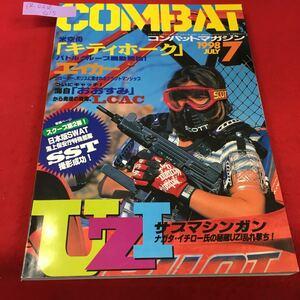 i2-0212-015 COMBAT コンバットマガジン 1998.7 平成10年7月1日 雑誌 銃 射撃 陸軍 英海軍 トイガン タナカ マルゼン WA 他 劣化 スレ※8