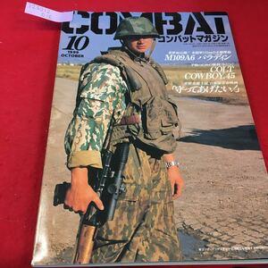 i2-0212-016 COMBAT コンバットマガジン 1999.10 平成11年10月1日 雑誌 銃 射撃 陸軍 英海軍 トイガン タナカ マルゼン WA 他 劣化 スレ※8