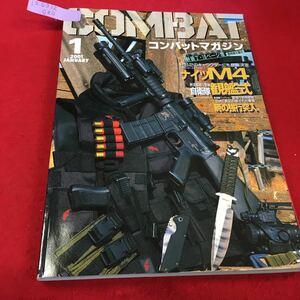 i2-0212-020 COMBAT コンバットマガジン 2001.1 平成13年1月1日 雑誌 銃 射撃 陸軍 英海軍 トイガン タナカ マルゼン WA 他 劣化 スレ※8