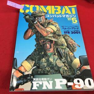 i2-0212-026 COMBAT コンバットマガジン 2001.5 平成13年5月1日 雑誌 銃 射撃 陸軍 英海軍 トイガン タナカ マルゼン WA 他 劣化 スレ※8