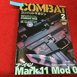 i2-0215-001 COMBAT コンバットマガジン 2001.2 平成13年2月1日 雑誌 銃 射撃 陸軍 英海軍 トイガン タナカ マルゼン WA 他 劣化 スレ※8
