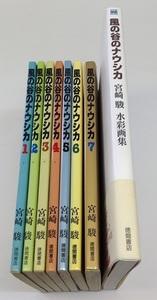 送料無料 風の谷のナウシカ 全7巻 水彩画集 計8冊セット 中古即決