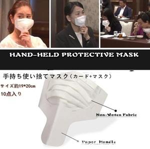 444P10D 今話題 最新手持ちマスク10枚組 食事中の会話 会食 宴会に必需品!感染予防★不織布マスク付のハンドマスク