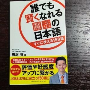 誰でも賢くなれる魔法の日本語 すぐに使える150語 #唐沢明 #本 #BOOK #ビジネス #経済