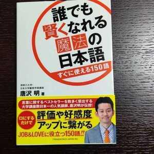 誰でも賢くなれる魔法の日本語 すぐに使える150語 唐沢明 本 BOOK ビジネス 経済