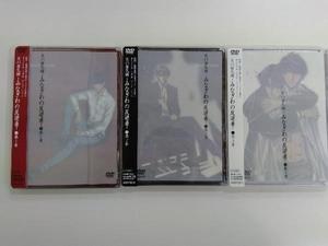 DVD [全3巻セット]炎の蜃気楼-みなぎわの反逆者- 第1~3章