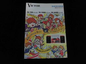 レトロ 昭和50年 Victor ビクター  コンパクト ステレオ 総合カタログ パンフ チラシ A42