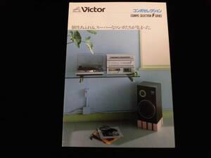 レトロ 昭和56年  Victor ビクター コンポ セレクション カタログ パンフ チラシ A47