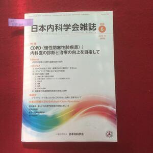 b6-0219-005 日本内科学会雑誌 104 6号 COPD(慢性閉塞性肺疾患)内科医の診断と治療の向上を目指して 平成27年6月10日発行 医学※9