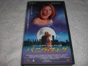 VHS バニラ・フォグ 日本語字幕版 中古品