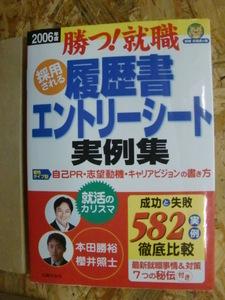 お役立ち! 〈2006年度〉勝つ!就職- 採用される 履歴書・エントリーシート実例集 ★