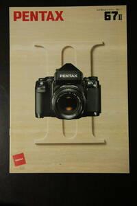 Pentax PENTAX 67Ⅱ catalog 2004 year