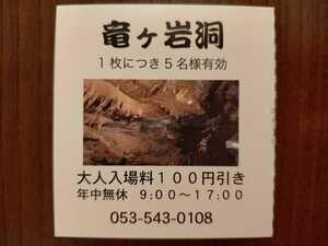 *竜ヶ岩洞*大人入場料 100円割引券 5名様有効
