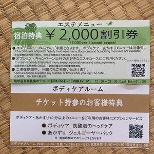 沖縄県★瀬長島ホテル★エステ割引券とボディケア無料券