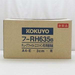 未使用品 KOKUYO コクヨ チューブファイル エコツインR 用替表紙 A4-E・3cm 青 フ-RH635B 4冊