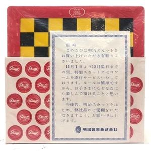 未開封品 明治乳業 特製スカット オセロゲーム 非売品 レトロ ①