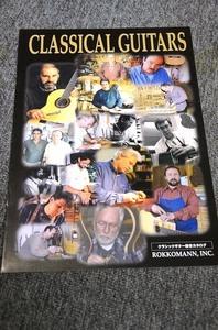 【 ギターカタログ 】 ロッコーマン ■2004年クラシックギターカタログ