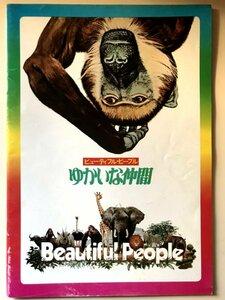 映画パンフレット「ビューティフル・ピープル ゆかいな仲間」1974年監督ジャミー・ユイス製作総指揮ボート・トロスキー