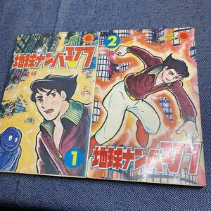初版 地球ナンバーV7 横山光輝 全巻 サンコミックス 昭和49年発行