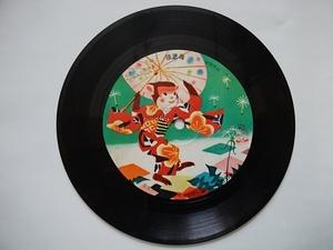 EPレコード(昭和30年代の物) 童謡 猿芝居、月夜の兎