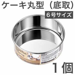 【送料無料】18cm×1個|デコレーションケーキ型 丸型 底取れ 6号サイズ ステンレス
