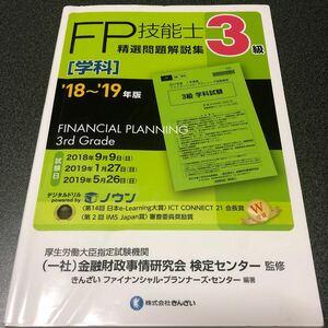 FP技能士3級 精選問題解説集 学科 (18〜19年版) きんざいファイナンシャルプランナーズセンター (著者)