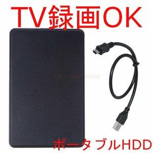【送料込】 500GB 精密検査済 テレビ用 USBハードディスク 外付けHDD