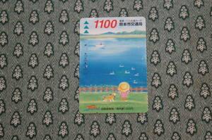 【使用済みカード】 熊本市交通局To熊カード 1000円回数乗車券
