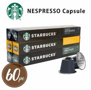 スターバックス ネスプレッソ コーヒーカプセル 互換性 120個入り エスプレッソロースト ブロンドエスプレッソロースト