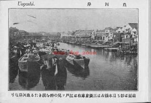 複製復刻 絵葉書/古写真 東京 日本橋魚河岸 三菱倉庫 明治期 TMA_016