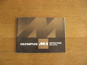 Olympus M-1 use instructions [ valuable . sale at that time thing / postage included ]