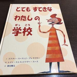 とても すてきな わたしの学校 童話館出版