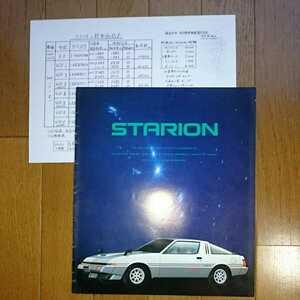 1982年5月・印無色褪せ有・A183A・三菱・スタリオン・16頁・カタログ&車両価格表