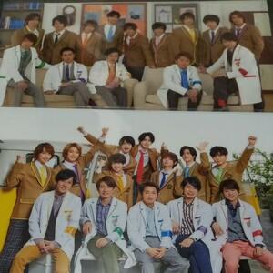 嵐のワクワク学校☆クリアファイル 嵐&Hey!Say!JUMP