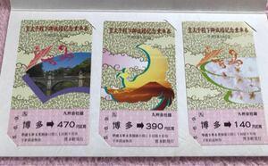 皇太子殿下御成婚記念乗車券 JR九州 未使用品