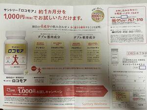 ロコモア 申込用紙5枚 サントリーロコモア 定価5500円→1000円→申込用紙5枚セット 健康食品 サプリメント