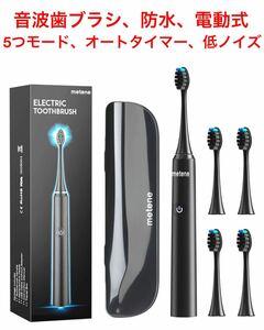 新品★電動歯ブラシ 5つのモード 替えブラシ 収納ケース、防水、オートタイマー