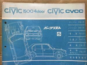ホンダ シビック CVCC SG-1型 パーツリスト パーツカタログ