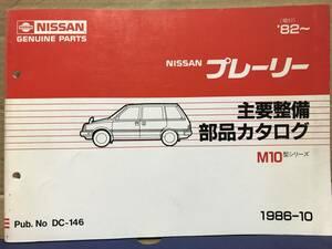 日産 プレーリー M10型 純正パーツリスト パーツカタログ