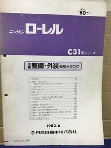 日産 ローレル C31 純正パーツリスト パーツカタログ
