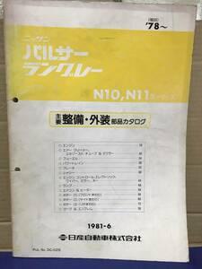 日産 パルサー ラングレー N10 N11 純正パーツリスト パーツカタログ