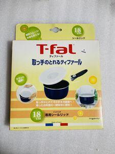 ☆T-fal シールリッド 18cm☆