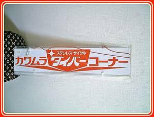 ◆ レトロ 非売品 カワムラ ステンレス サイクル 看板 ディスプレー 自転車 未使用 デッドストック ガレージ インテリア JUNK