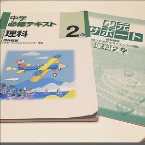 中学必修テキスト 理科 2年 単元サポート 問題集 参考書