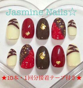 ネイルチップ チョコレートネイル・いちごチョコレートがけ【10本・1回分接着テープ付】