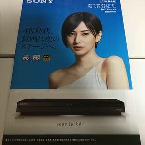 ソニー SONY ブルーレイディスク レコーダー2020.10 総合カタログ 表紙 北川景子