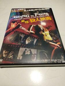 DVD 封印・殺人映画 GOING TO PIECES  未開封新品