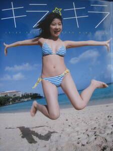 キラ☆キラ★小野恵令奈写真集★AKB48