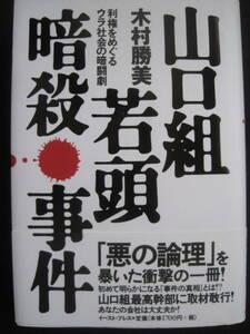 山口組若頭暗殺事件★利権をめぐるウラ社会の暗闘劇★木村勝美